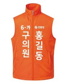 민중당 선거조끼 M-201 (옆구리 메쉬)  / 선거복 / 선거유니폼 / 선거티셔츠 / 선거바람막이