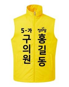 정의당 선거조끼 M-202 (옆구리 메쉬) / 선거복 / 선거유니폼 / 선거티셔츠 / 선거바람막이