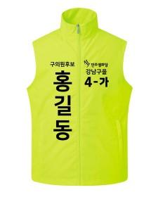민주평화당 선거조끼 M-203 (옆구리 메쉬) / 선거복 / 선거유니폼 / 선거티셔츠 / 선거바람막이