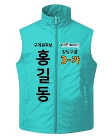 바른미래당 선거조끼 M-204 (옆구리 메쉬) / 선거복 / 선거유니폼 / 선거티셔츠 / 선거바람막이