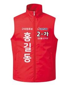 자유한국당 선거조끼 M-205 (옆구리 메쉬) / 선거복 / 선거유니폼 / 선거티셔츠 / 선거바람막이