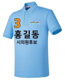 바른미래당 선거티셔츠 (PK) / 선거복 / 선거유니폼 / 선거티셔츠 / 선거바람막이