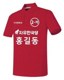 자유한국당 선거티셔츠 (PK) / 선거복 / 선거유니폼 / 선거티셔츠 / 선거바람막이