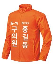 민중당 선거바람막이 M-102 (옆구리 메쉬) / 선거복 / 선거유니폼 / 선거티셔츠 / 선거바람막이