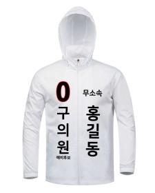 무소속 선거바람막이 U-5033 / 선거복 / 선거유니폼 / 선거티셔츠 / 선거바람막이