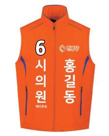 민중당 선거조끼 U-384 / 선거복 / 선거유니폼 / 선거티셔츠 / 선거바람막이