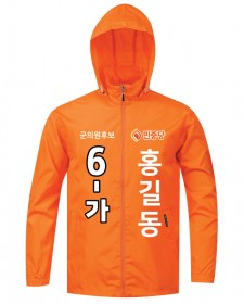 민중당 선거바람막이 U-5028 / 선거복 / 선거유니폼 / 선거티셔츠 / 선거바람막이