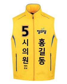 정의당 선거조끼 U-383 / 선거복 / 선거유니폼 / 선거티셔츠 / 선거바람막이