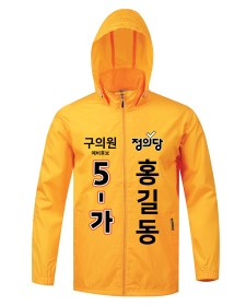 정의당 선거바람막이 U-5025 / 선거복 / 선거유니폼 / 선거티셔츠 / 선거바람막이