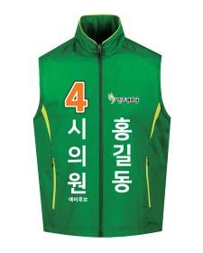 민주평화당 선거조끼 U-385 / 선거복 / 선거유니폼 / 선거티셔츠 / 선거바람막이