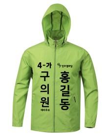 민주평화당 선거바람막이 U-5029 / 선거복 / 선거유니폼 / 선거티셔츠 / 선거바람막이