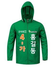 민주평화당 선거바람막이 U-5030 / 선거복 / 선거유니폼 / 선거티셔츠 / 선거바람막이