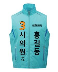 바른미래당 선거조끼 U-388 / 선거복 / 선거유니폼 / 선거티셔츠 / 선거바람막이