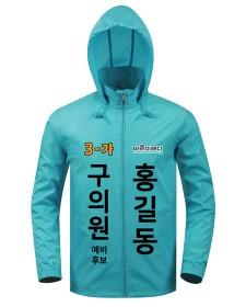 바른미래당 선거바람막이 U-5034 / 선거복 / 선거유니폼 / 선거티셔츠 / 선거바람막이