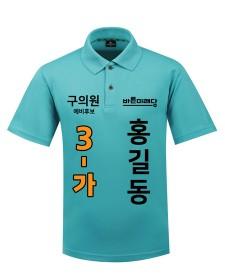 바른미래당 선거티셔츠(기능성) U-7206 / 선거복 / 선거유니폼 / 선거티셔츠 / 선거바람막이