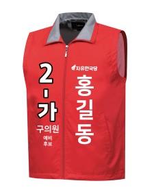 자유한국당 선거조끼 U-356 / 선거복 / 선거유니폼 / 선거티셔츠 / 선거바람막이
