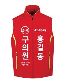 자유한국당 선거조끼 U-386 / 선거복 / 선거유니폼 / 선거티셔츠 / 선거바람막이