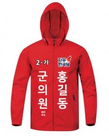자유한국당 선거바람막이 U-5031 / 선거복 / 선거유니폼 / 선거티셔츠 / 선거바람막이