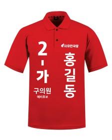 자유한국당 선거티셔츠(기능성) U-7208 / 선거복 / 선거유니폼 / 선거티셔츠 / 선거바람막이