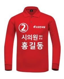 자유한국당 선거티셔츠(기능성) U-7328 / 선거복 / 선거유니폼 / 선거티셔츠 / 선거바람막이