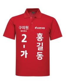 자유한국당 선거티셔츠(기능성) U-7356 / 선거복 / 선거유니폼 / 선거티셔츠 / 선거바람막이