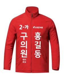 자유한국당 선거바람막이 U-53562 / 선거복 / 선거유니폼 / 선거티셔츠 / 선거바람막이