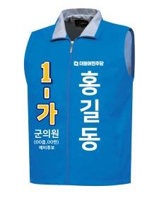 더불어민주당 선거조끼 U-358 / 선거복 / 선거유니폼 / 선거티셔츠 / 선거바람막이