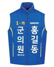 더불어민주당 선거조끼 U-387  / 선거복 / 선거유니폼 / 선거티셔츠 / 선거바람막이