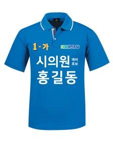 더불어민주당 선거티셔츠(기능성) U-7014 / 선거복 / 선거유니폼 / 선거티셔츠 / 선거바람막이