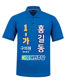더불어민주당 선거티셔츠(기능성) U-7204 / 선거복 / 선거유니폼 / 선거티셔츠 / 선거바람막이