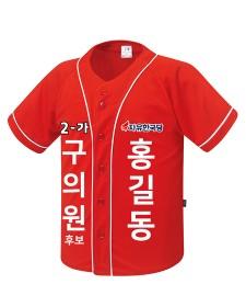 자유한국당 선거야구티 빨강 (오픈형) / 선거복 / 선거유니폼 / 선거티셔츠 / 선거바람막이