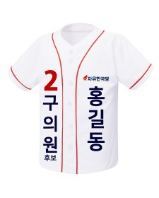 자유한국당 선거야구티 흰색/빨강 (오픈형) / 선거복 / 선거유니폼 / 선거티셔츠 / 선거바람막이