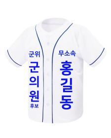 무소속 선거야구티 흰색파랑 (오픈형) / 선거복 / 선거유니폼 / 선거티셔츠 / 선거바람막이