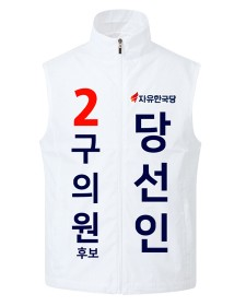 자유한국당 선거조끼 흰색 (옆구리 메쉬)  / 선거복 / 선거유니폼 / 선거티셔츠 / 선거바람막이