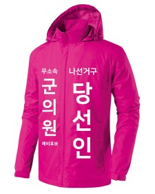 무소속 선거바람막이 핑크  / 선거복 / 선거유니폼 / 선거티셔츠 / 선거바람막이
