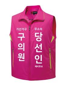 무소속 선거조끼 핑크  / 선거복 / 선거유니폼 / 선거티셔츠 / 선거바람막이