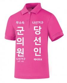 무소속 선거티셔츠 핑크 (기능성) / 선거복 / 선거유니폼 / 선거티셔츠 / 선거바람막이