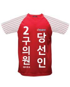 자유한국당 선거야구티 빨강 (라운드형) / 선거복 / 선거유니폼 / 선거티셔츠 / 선거바람막이