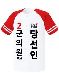 자유한국당 선거야구티 흰색빨강 (오픈형) / 선거복 / 선거유니폼 / 선거티셔츠 / 선거바람막이
