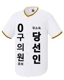 무소속 선거야구티 흰색노랑선 (오픈형) / 선거복 / 선거유니폼 / 선거티셔츠 / 선거바람막이