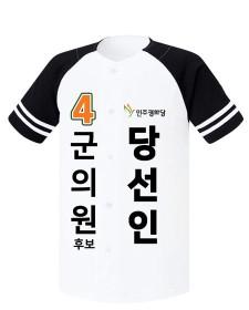 민주평화당 선거야구티 흰색검정 (오픈형) / 선거복 / 선거유니폼 / 선거티셔츠 / 선거바람막이