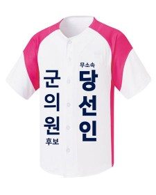 무소속 선거야구티 흰색어깨핑크 (오픈형) / 선거복 / 선거유니폼 / 선거티셔츠 / 선거바람막이