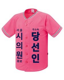 무소속 선거야구티 핑크 (오픈형) / 선거복 / 선거유니폼 / 선거티셔츠 / 선거바람막이